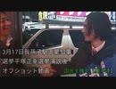 3.17 我孫子駅平塚正幸知事選演説後オフショット