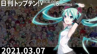 日刊トップテン!VOCALOID&something【日刊ぼかさん2021.03.07】