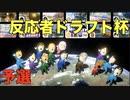 【日本人の反応】第1回 反応者マリオカートドラフト杯 予選
