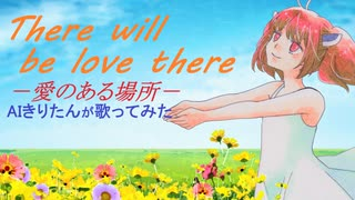 【AIきりたん】There will be love there -愛のある場所-【カバー】