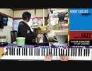 #241 ジャズアレンジ  - えんどうのジャズ(えんどうの花) ・ジャズの声(海の声/桐谷健太) 沖縄音楽特集その1