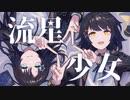 流星少女 - れるりりfeat.鳴花ヒメ&GUMI