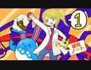 【ポケモン剣盾】新米はかせの研究ノート 1さつめ【ゆっくり実況】