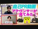 [就活応援] 自己PR動画 | 話すスピード 照明の使い方 | NHKアナが見てみた! | コワくない。就活 | NHK