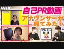 [就活応援] 自己PR動画 | 言葉の選び方 モノの見せ方 | NHKアナが見てみた! | コワくない。就活 | NHK