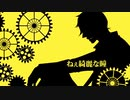 【Hatsune Miku】Virgin Suicides【カバー】