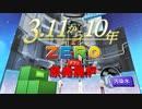 [サイエンスZERO] 原発廃炉の今を徹底解説 | 3.11から10年 廃炉10年 現在地と未来への挑戦 | NHK