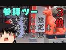 【鹿児島】GSR250 セルゲイのソロツーリング【稲荷神社】1回目