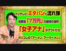 #966 フジ・ミタパンに流れ弾の総務省「7万円」の接待。「女子アナ」がアウトだろ。ポリコレの「アーメン、そしてアーウーメン」|みやわきチャンネル(仮)#1116Restart966