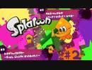 【初見】スプラトゥーン-ヒーローモード【実況】#02