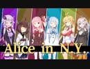 【歌うボイスロイド】Alice in N.Y.【VOICEROID6人カバー】