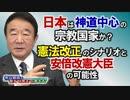 【青山繁晴】日本は神道中心の宗教国家か?憲法改正のシナリオと安倍改憲大臣の可能性[R3/3/19]