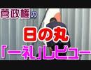 菅内閣閣僚が「日の丸」にちゃんと一礼をしているのか確認してみた。