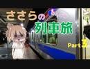 【CeVIO旅行】ささらののんびり列車旅 part3