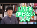 マツコ・デラックスさん「LINEは恐怖」 有吉弘行さん「(今は)ショートメール1本」