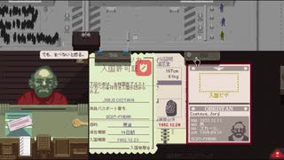 【Papers, Please】アルストツカの忠犬 part10【ゆっくり実況プレイ】