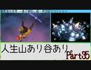 【DQ8】ドロップアイテム全回収の旅 Part35