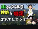 【ゆっくり解説】日本のローカル神様紹介⑩住処をバラされる女神 八女津媛