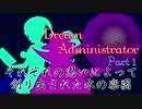 【東方MMD紙芝居】Dream Administrator ~Part1.それぞれの思いで創り出された水の楽園