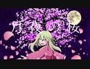 月夜の桜 / GUMI