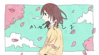 かぜとはしる / mawari feat.初音ミク
