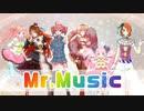 【UTAU6人カバー】Mr.Music【重音テト・Darling・仄歌エリー・波音リツ・戯白メリー・春歌ナナ】