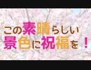 この素晴らしい景色に祝福を! 櫻木神社