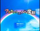 【アルカンシエルの魔獣】七色の獣達の物語【プレイ動画】part1