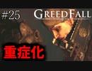【グリードフォール】重症化がひどい:25