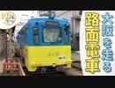 """都会を行く """"レトロな"""" 路面電車「阪堺電車」鉄道旅。【ゆるてつ #1】"""