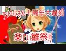 【マリエルさん十周年大遅刻】楽しい雛祭り【I☆LOVE☆MMD!2021】【MMD花フェスタ2021】