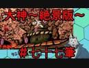 【実況】大神~絶景版~を人狼が楽しみながらプレイ #77