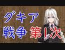 【3分戦史解説】ダキア戦争・第1次【VOICEROID解説】