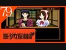 【実況】美少女探偵団と行く難事件ツアー#79【御神楽少女探偵団】