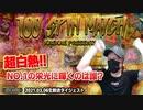 【新企画】100SPIN MATCHで大波乱!ギリギリの戦いが今始まったの巻!【オンラインカジノ】【JOYCASINO】【高額ベット】