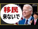 【教えて!ワタナベさん]「移民殺到」の米国でこれから何が起こるのか?[R3/3/20]