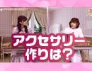 大西亜玖璃の「あなたにアグリー♥」ゲスト:竹達彩奈 3月24日00:00公開 【アクセサリー作り】