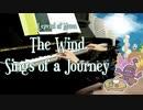 【聖剣伝説LOM】風歌う、その旅路弾いてみた