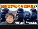 民間世界初の月面探査となるか? ダイモンの月面ロボ「YAOKI」!