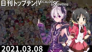 日刊トップテン!VOCALOID&something【日刊ぼかさん2021.03.08】