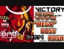 【BPM:BULLETS PER MINUTE】HP1:オワタモード!の【MEGA BOSS RUSH】を初クリアだ! Yo_オレだぁ!!【実況】