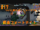 #17 「罰金フォートナイト」シーズン6キターーーーー!!