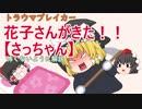 【トラウマブレイカー】花子さんがきた!!・さっちゃん【全然怖くないゆっくり解説】