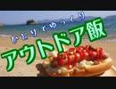 【ゆっくり音声】ひとりでゆっくりアウトドア飯~浜辺でホットドッグ~