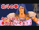 北斗の拳 世紀末救世主伝説◆ケンシロウ、暴力はいいぞぉ!!【実況】08