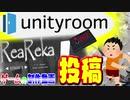 【Unity】ゲームの制作動画 part12【アップロード編】