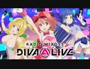 RADIO WIXOSS DIVA(A)LIVE 第12回 2021年03月19日放送