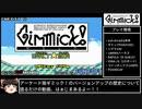 【ゆっくり】ギミック!EXACT☆MIX バージョン解説