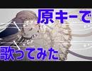 【ムズすぎ】ギラギラ歌ってみた【INARIZUSHI】