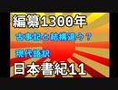 現代語訳 日本書紀 11 神日本磐余彦尊ら四男神の誕生